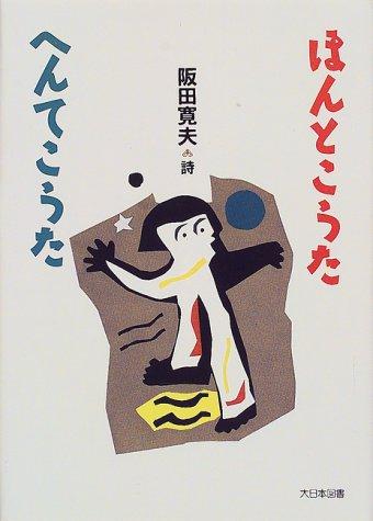 ほんとこうた・へんてこうた―阪田寛夫詩集 (詩を読もう!)の詳細を見る
