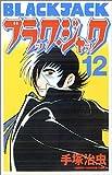 ブラック・ジャック (12)[新装版] (少年チャンピオン・コミックス)