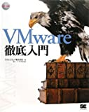 VMware徹底入門 (DVD付)