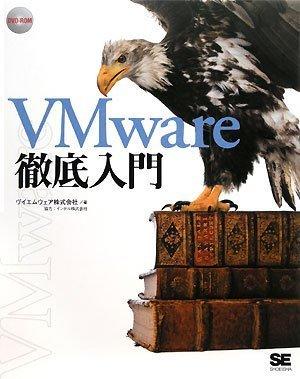 VMware徹底入門 (DVD付)の詳細を見る