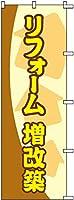 のぼり旗 リフォーム増改築 S74422 600×1800mm 株式会社UMOGA