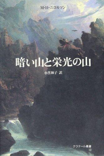 暗い山と栄光の山 クラテール叢書 13の詳細を見る