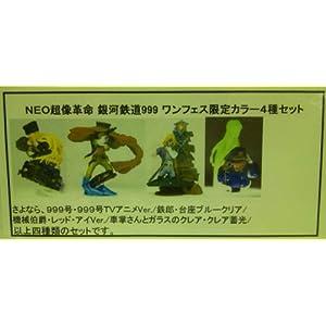 ワンフェス2005夏 NEO超像革命「銀河鉄道999」ワンフェス限定カラー4種セット(限定999個)