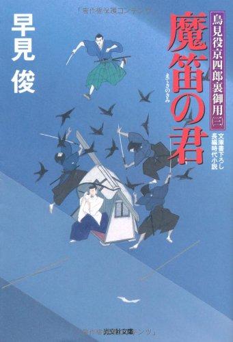 魔笛の君―鳥見役京四郎裏御用〈3〉 (光文社時代小説文庫)の詳細を見る