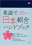 英語で日本紹介ハンドブック