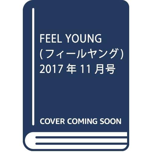 FEEL YOUNG(フィールヤング) 2017年 11 月号 [雑誌]