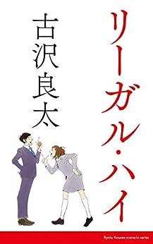 [古沢良太]のリーガル・ハイ【脚本】 (コルク)