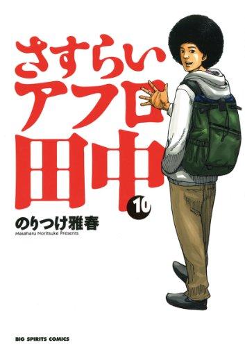 さすらいアフロ田中(10) (ビッグコミックス)