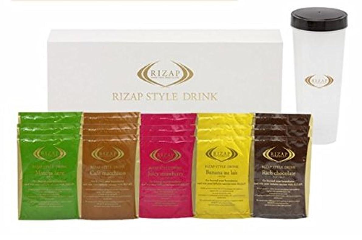 バレルドロー小康ライザップ スタイル ドリンク RIZAP STYLE DRINK プロテイン 750g 15食 シェイカー付き