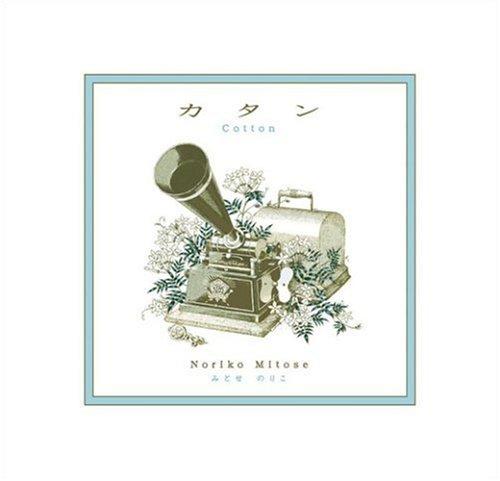 カタン-cotton-