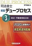 司法書士 新版 デュープロセス (3) 民法・不動産登記法(3) 2020年試験向け 改正民法対応版