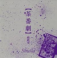茶番劇~最終章~/LAST BEST ALBUM