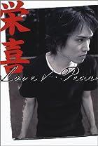 栄喜 Love&Peace(在庫あり。)