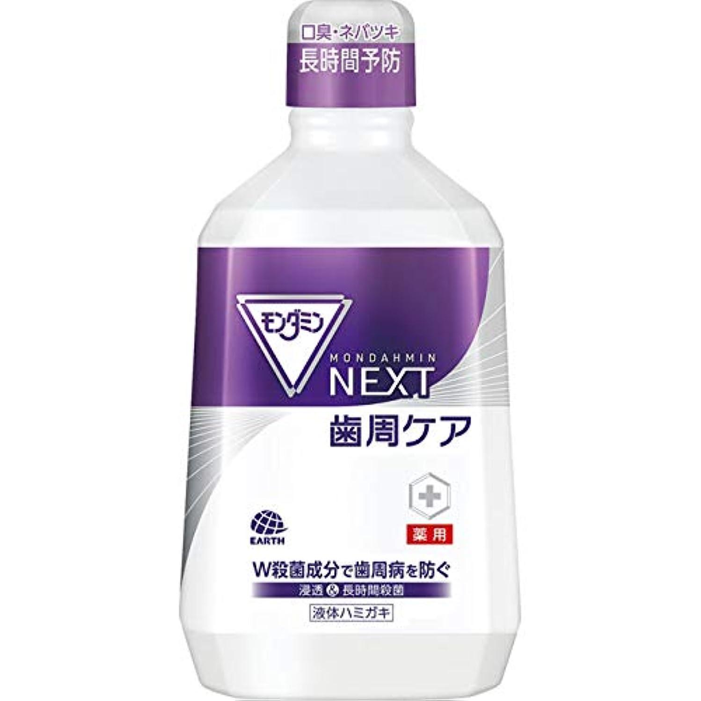 あごひげ公爵行方不明モンダミン NEXT 歯周ケア 1080mL × 9個セット