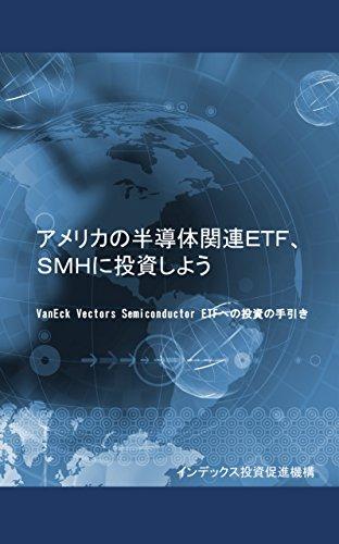 アメリカの半導体関連ETF、SMHに投資しよう: VanEck Vectors Semiconductor ETF への投資の手引き