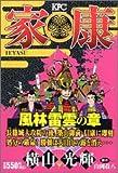 家康 7(風林雷雲の章) (プラチナコミックス)