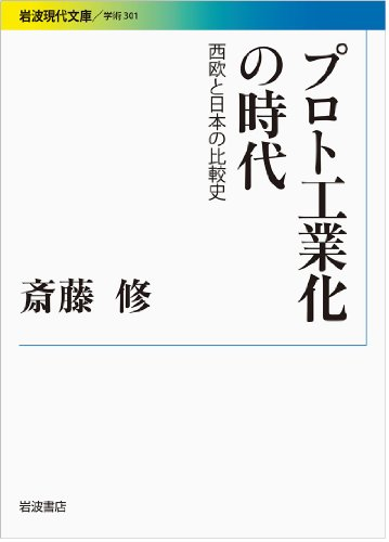 プロト工業化の時代――西欧と日本の比較史 (岩波現代文庫)の詳細を見る
