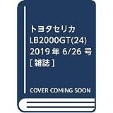 トヨタセリカLB2000GT(24) 2019年 6/26 号 [雑誌]