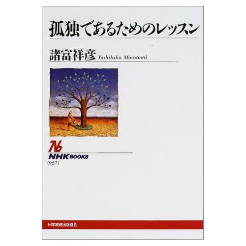 孤独であるためのレッスン (NHKブックス)