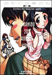 おたくの娘さん (第1集) (角川コミックスドラゴンJr. (KCJ100-1))の詳細を見る