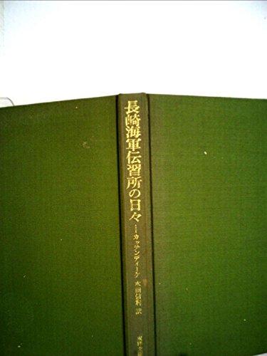長崎海軍伝習所の日々 (1964年) (東洋文庫)