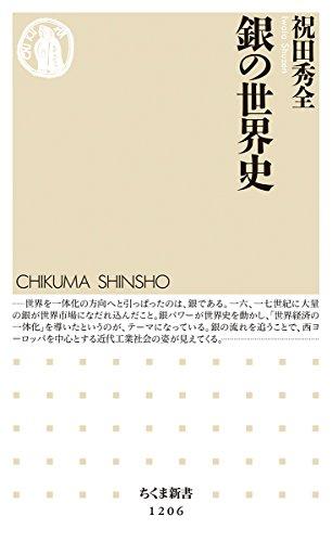銀の世界史 (ちくま新書)