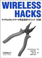 Wireless Hacks―ワイヤレスネットワーク完全活用テクニック100選
