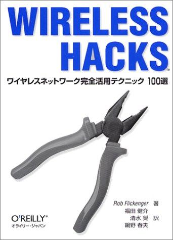 Wireless Hacks―ワイヤレスネットワーク完全活用テクニック100選の詳細を見る