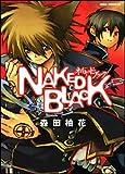 NAKED BLACK (あすかコミックスDX)