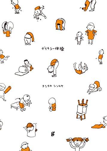 ヨシタケシンスケ スケッチ集 デリカシー体操の詳細を見る