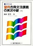 望月古典文法講義の実況中継(下)
