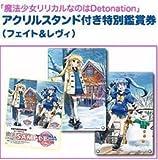 コミケC93 魔法少女リリカルなのは Detonation フェイト&レヴィ アクリルスタンド 前売券 特別鑑賞券