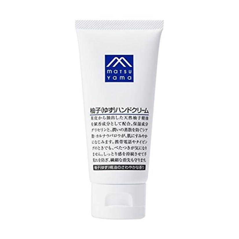 膜健全ウェブM-mark 柚子(ゆず)ハンドクリーム
