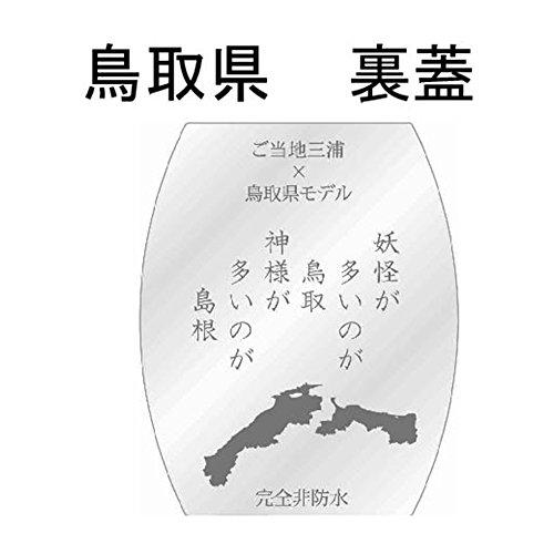 [フランク三浦]MIURA ご当地三浦 鳥取県 「鳥取は島根の右側モデル」 FM04NK-TTRBK