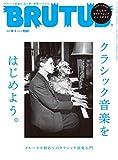 BRUTUS(ブルータス) 2020年6/1号No.916[クラシック音楽をはじめよう。]