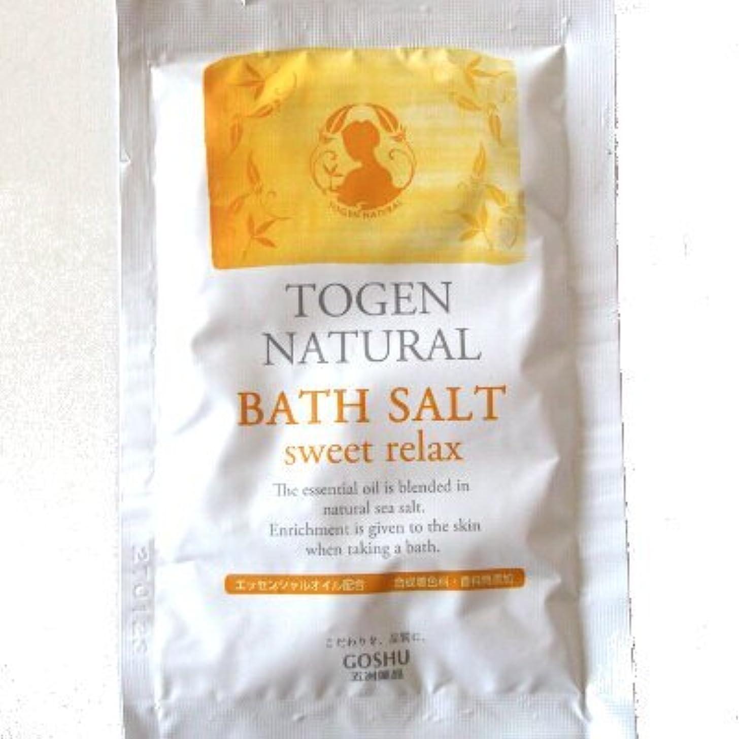 強化するわかりやすい有害な桃源ナチュラル バスソルト スウィートリラックスの香り