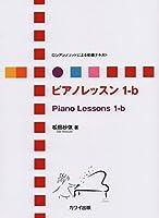 ロシアンメソッドによる初級テキスト ピアノレッスン 1-b (0366)