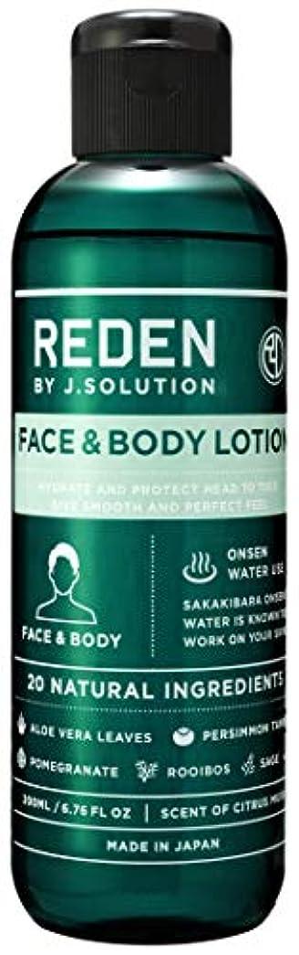 繕うおもしろい避けるREDEN FACE&BODY LOTION(リデン フェイス&ボディローション)全身用化粧水