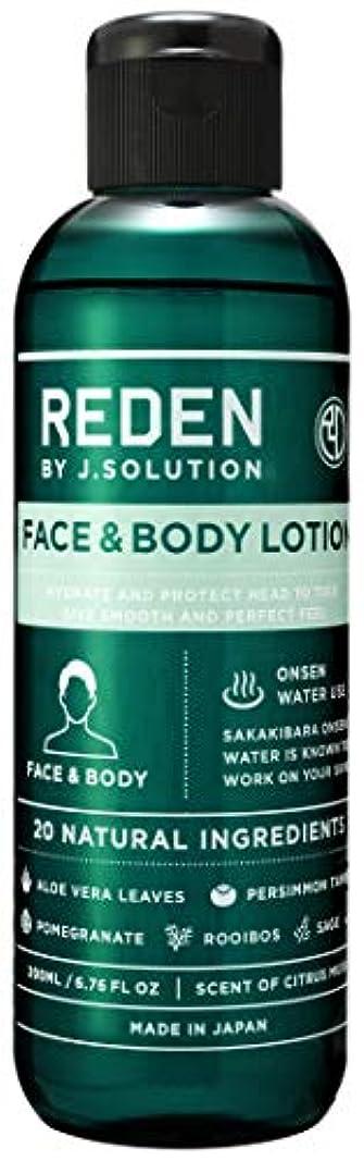 エステート兵士採用するREDEN FACE&BODY LOTION(リデン フェイス&ボディローション)全身用化粧水