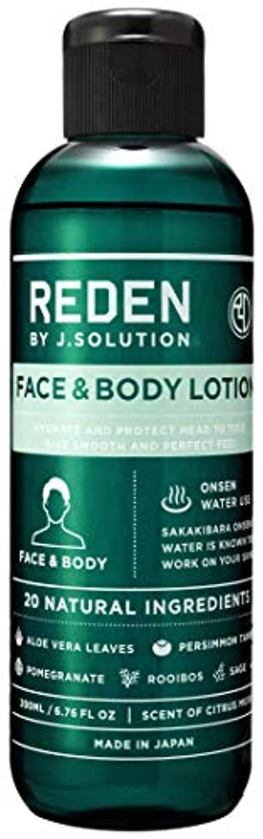 飼いならすフローティング飢饉REDEN FACE&BODY LOTION(リデン フェイス&ボディローション)全身用化粧水