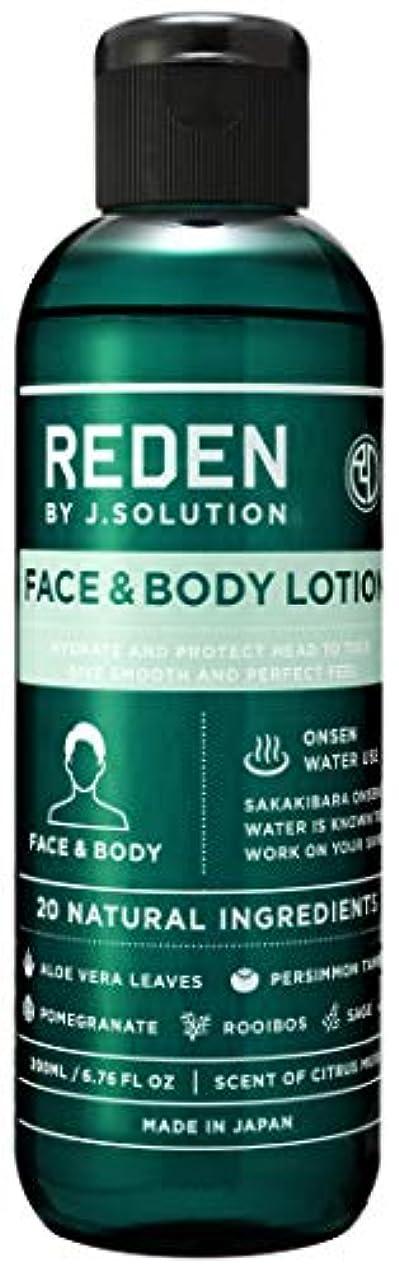 福祉イヤホン圧縮されたREDEN FACE&BODY LOTION(リデン フェイス&ボディローション)全身用化粧水