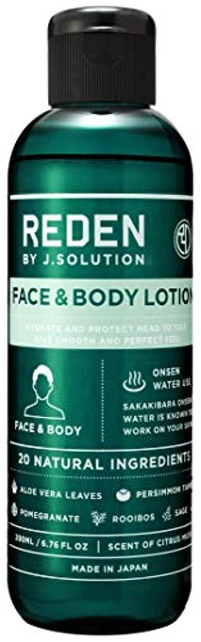 特性個人的な単独でREDEN FACE&BODY LOTION(リデン フェイス&ボディローション)全身用化粧水