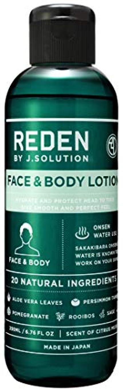 刈る全体戦艦REDEN FACE&BODY LOTION(リデン フェイス&ボディローション)全身用化粧水
