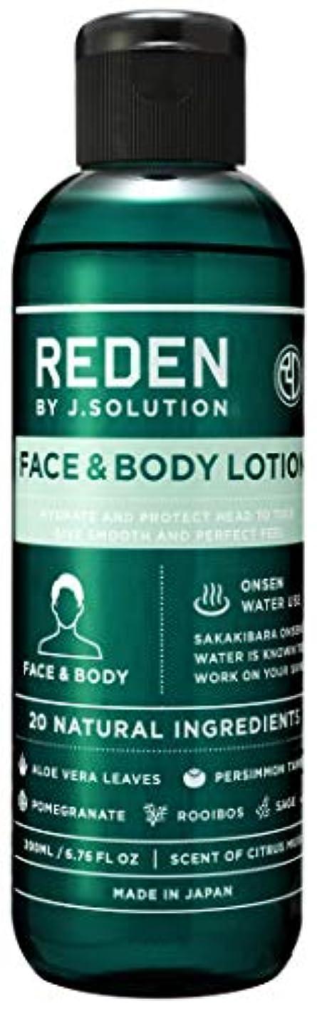 ディレイアパートコミュニケーションREDEN FACE&BODY LOTION(リデン フェイス&ボディローション)全身用化粧水