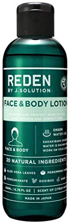 コミットメント手術補充REDEN FACE&BODY LOTION(リデン フェイス&ボディローション)全身用化粧水