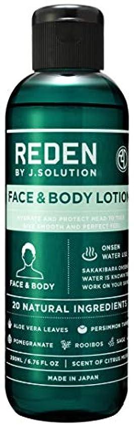 によるとツール任命REDEN FACE&BODY LOTION(リデン フェイス&ボディローション)全身用化粧水