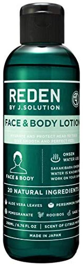 独立したブラウスクランプREDEN FACE&BODY LOTION(リデン フェイス&ボディローション)全身用化粧水