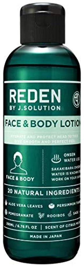 トークン使役平日REDEN FACE&BODY LOTION(リデン フェイス&ボディローション)全身用化粧水