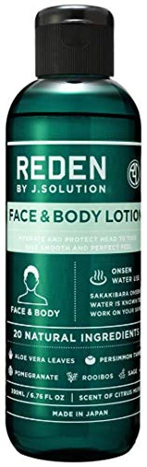 拘束する抽象富豪REDEN FACE&BODY LOTION(リデン フェイス&ボディローション)全身用化粧水