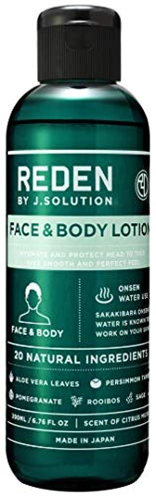 回復浜辺シャッターREDEN FACE&BODY LOTION(リデン フェイス&ボディローション)全身用化粧水
